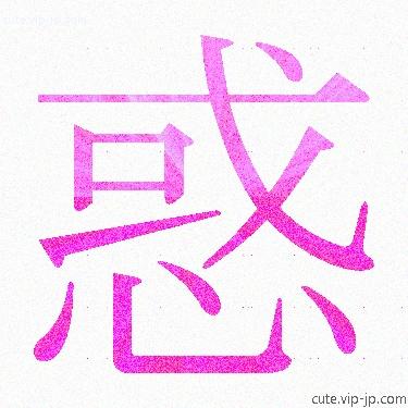 わく イメージ 漢字 が 美の聖堂にて(図のトポス/イメージ・象徴・記号・象形文字)